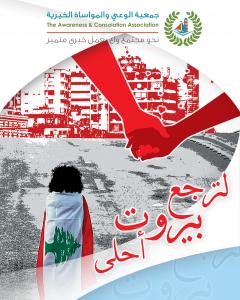 لترجع بيروت احلى